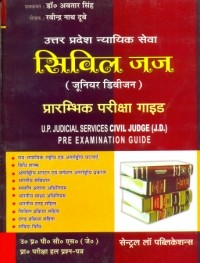 U.P. Judicial Services Civil Judge (J.D.) - Pre Examination Guide