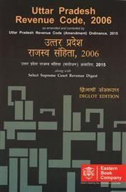 उत्तर प्रदेश राजस्व संहिता, २००६  - Uttar Pradesh Revenue Code, 2006 (in Hindi)