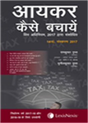 Aayakar Kaise Bachaye (As amended by the Finance Act, 2017)