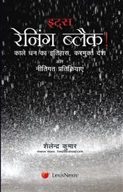 It's Raining Black! Chronicles of Black Money, Tax Havens and Policy Response - Hindi Translation