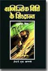 Mercantile Law - Vanijyik Vidhi Ke Sidhant (Principles of Mercantile Law in Hindi Language) by Avtar Singh