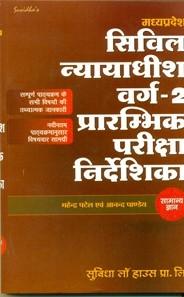 M.P. CIVIL JUDGE PRELIMINARY EXAMINATION GUIDE  (G.K.) -HINDI