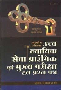 M.P. & C.G.HIGHER JUDICIAL SERVICE PRE & MAINS EXAM.SOLVED PAPERS (Hindi)