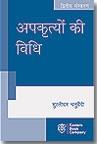 अपकृत्यों की विधि तथा कानूनी प्रतिकार एवम् उपभोक्ता संरक्षण विधि - Apkrityon Ki Vidhi tatha  Kanooni Pratikar evam Upbhokta Sanrakshan Vidhi (Law of Torts with Law of Statutory Compensation and Consumer Protection in Hindi)