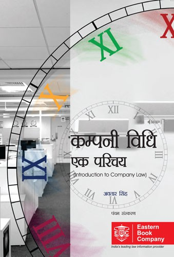 Company Vidhi - Ek Parichay (An Introduction to Company Law in Hindi) - कंपनी विधि by Avtar Singh
