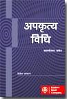 Apkritya Vidhi (Law of Torts in Hindi)अपक्रत्य विद्यि by B.L. Babel