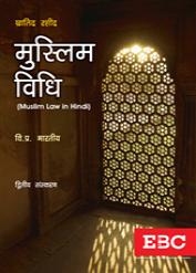 मुस्लिम विधि - Khalid Rashid Muslim Vidhi - (Muslim Law in Hindi)