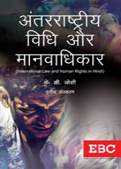 International Law and Human Rights (Hindi) - अंतराष्ट्रीय विधि और मानवाधिकार - Antarrashtriya Vidhi Aur Manavadhikar