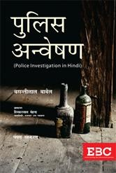 पुलिस अन्वेषण - Police Anveshan (Police Investigation in Hindi)