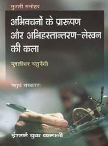 अभिवचनों के प्रारूपण और अभिहस्तान्तर्ण - लेखन की कला- Abhivachonon ke Prarooparn aur Abhihastaantarn - lekhan ki kala (Art of Conveyancing and Pleading in Hindi)