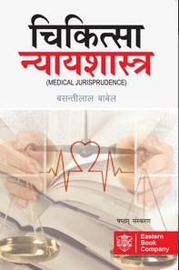 चिकित्सा न्यायशास्त्र - Chikitsa Nyayashastra (Medical Jurisprudence in Hindi)  Print On Demand