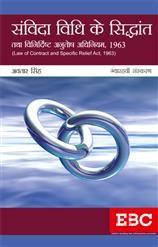 संविदा  विधि  के  सिद्धांत  तथा  विनिर्दिष्ट  अनुतोष  अधिनियम, १९६३  - Samvida Vidhi Ke Siddhant Tatha Vinirdisht Anutosh Adhiniyam, (Law of Contract and Specific Relief Act, 1963 in Hindi)