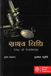 साक्ष्य विधि - Sakshya Vidhi (Law of Evidence in Hindi)