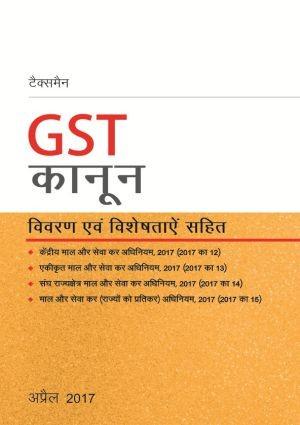 GST Kanoon (Law) - Hindi - Vivaran avam Visheshataen Sahit