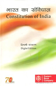 Bharat Ka Samvidhan- Constitution of India with Case-Law, Diglot Edition - (In English and Hindi)