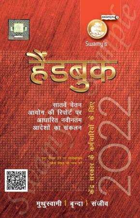 SWAMY'S HANDBOOK FOR CGS (HINDI)