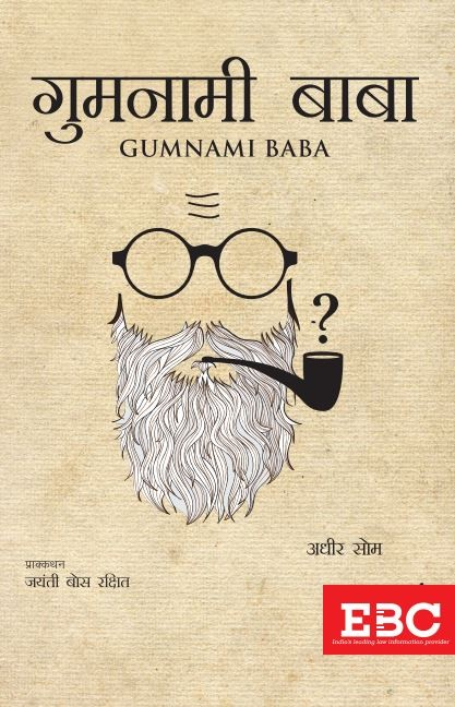 Gumnami Baba (in Hindi)
