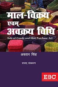 माल विक्रय एवम् अविक्रय विधि - Mal Vikraya Evam Avkraya Vidhi (Sale of Goods and Hire Purchase in Hindi)