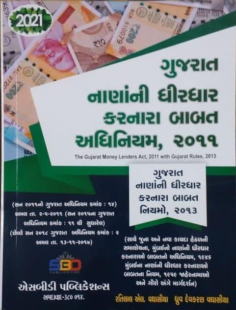 THE GUJARAT MONEY-LENDERS ACT, 2011 (ગુજરાત નાણાની ધીરધાર કરનાર બાબત અધિનિયમ, ૨૦૧૧)
