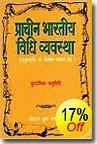 प्राचीन  भारतीय  विधि  व्यवस्था- Prachin Bhartiya Vidhi Vyavastha (Ancient Indian Legal System in Hindi)(Print On Demand)