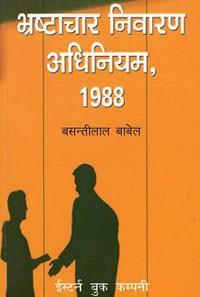 Bhrashtachar Nivarana Adhiniyam (Prevention of Corruption Act, 1988 in Hindi Language)