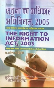 RIGHT TO INFORMATION ACT & RULES-DIGLOT