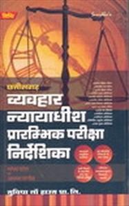 C.G. CIVIL JUDGE PRELIMINARY EXAMINATION GUIDE  (LAW) -HINDI