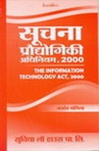 INFORMATION TECHNOLOGY ACT  (DIGLOT)