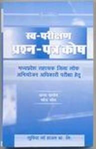 ADPO SELF TEST QUESTION BANK  (HINDI)