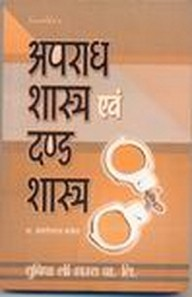 CRIMINOLOGY AND PENOLOGY(HINDI)