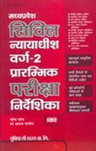 M.P.CIVIL JUDGE CLASS II PRE.EXAM.GUIDE  (HINDI) मध्य प्रदेश सिविल न्यायाधीश वर्ग - 2 प्रारम्भिक परीक्षा निर्देशिका