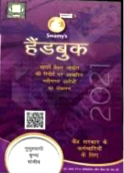 SWAMY'S HANDBOOK FOR CGS (HINDI) - 2021
