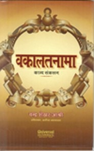 Vakalatnama Kavya Sankalan (In Hindi)