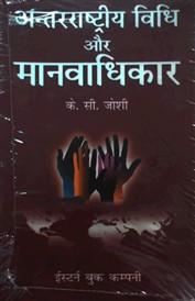 Antarashtriya Vidhi Aur Manvadhikar (International Law And Human Right) - [Old Edition]