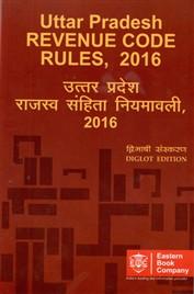 Uttar Pradesh Revenue Code Rules, 2016 - उत्तर प्रदेश राजस्व संहिता नियमावली, 2016