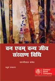 Law Relating to Forests and Wild Life Protection (Hindi) - वन एवं वन्य जीव संरक्षण विधि - Van Evam Vanya Jeev Sanrakshan Vidhi - (Old Edition)
