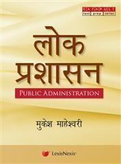 Lok Prashasan (Public Administration) (Hindi)