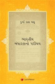 Introduction to the Constitution of India (Gujarati Translation)