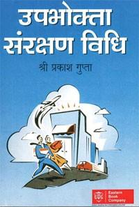 Consumer Protection Law (Hindi) - उपभोक्ता संरक्षण विधि - Upbhokta Sanrakshan Vidhi