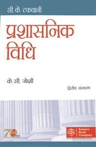 Administrative Law (Hindi) - प्रशासनिक विधि - Prashasanik Vidhi