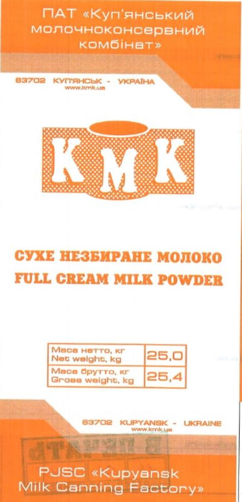 Whole Milk Powder KMK