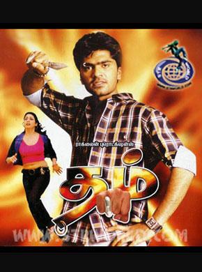 Kadhal desam tamil movie mp3 songs free download pigiholistic.