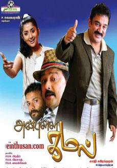 thadaiyara thaakka full movie einthusan