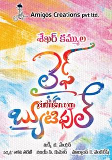 life is beautiful telugu full movie with english subtitles