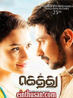gethu tamil movie video songs download