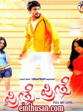 Varadanayaka Songs Download: Varadanayaka MP3 Kannada