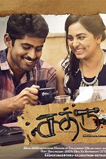 9 1/2 weeks movie download in tamil