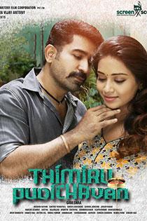 einthusan tamil movies 2019