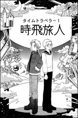 Mangas for Japanese Learners: Time Traveller I