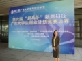 Guangdong regional business competition - China